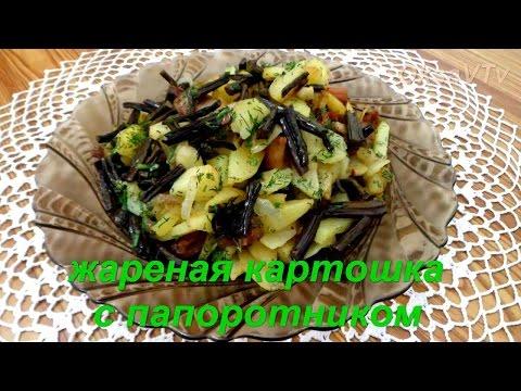 Картошка жареная с папоротником. fried potatoes with ferns