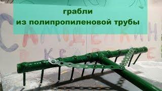 грабли из полипропиленовой трубы(rake made of polypropylene pipe)