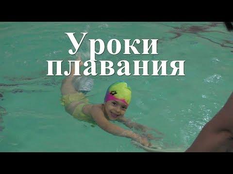 Вопрос: Как давать уроки плаванья детям?