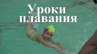 Уроки плавания для маленьких.....