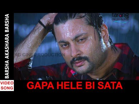 Gapa Hele Bi Sata    Barsha Akashara Barsha HD Video Song   Anubhab Mohanty, Barsha Priyadarshini  