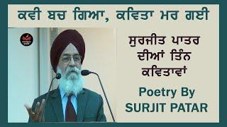 Poetry by Surjit Patar I ਕਵੀ ਬਚ ਗਿਆ-ਸੁਰਜੀਤ ਪਾਤਰ । Punjabi Poet  I SukhanLok I