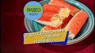 Фаршированные Крабовые палочки | Вкусная Закуска | Быстрый Рецепт