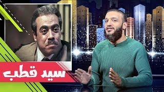 عبدالله الشريف | حلقة 28 | سيد قطب | الموسم الثاني