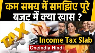 Budget 2020: Nirmala Sitharaman ने Income Tax Slab में दी कितनी राहत,समझिए पूरा बजट | वनइंडिया हिंदी