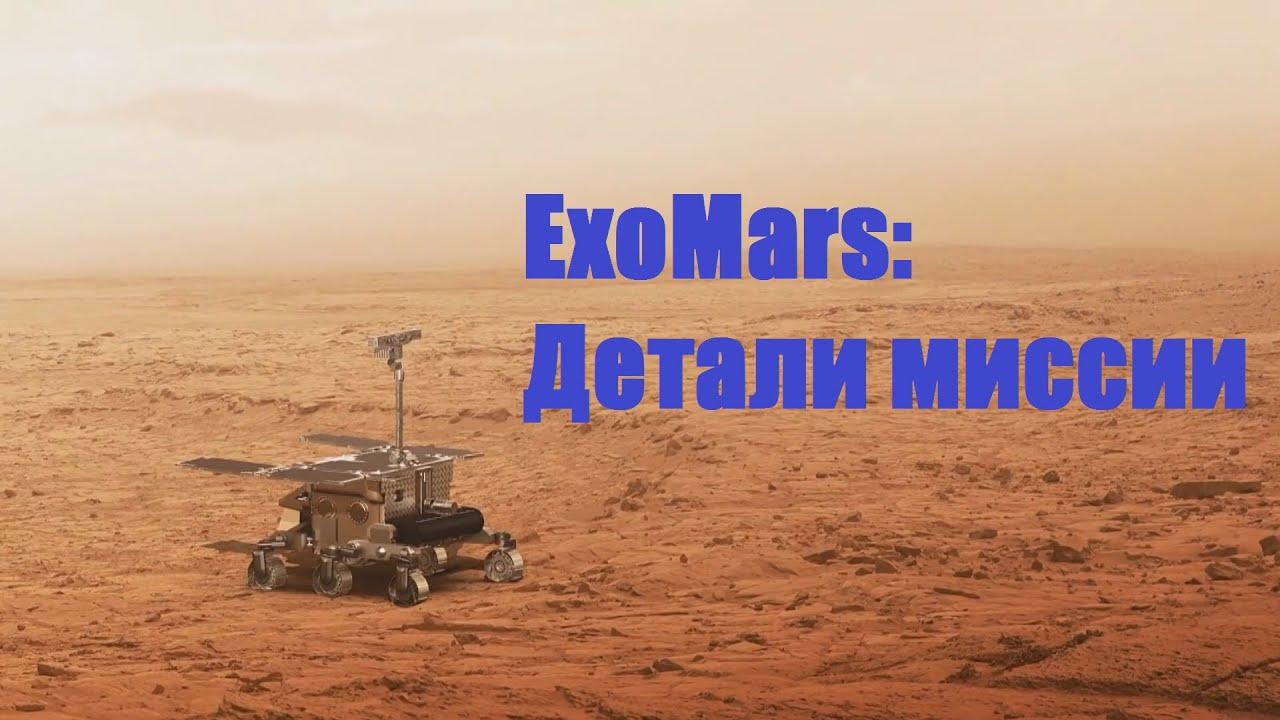 ExoMars 2016: планы, задачи, детали