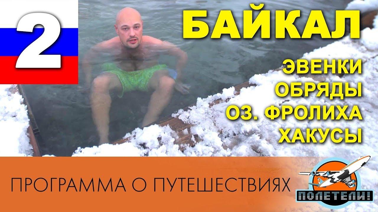 Ч. 2. Тур по Байкалу. Зима. Нижнеангарск. Фролиха. Хакусы. Программа о путешествиях
