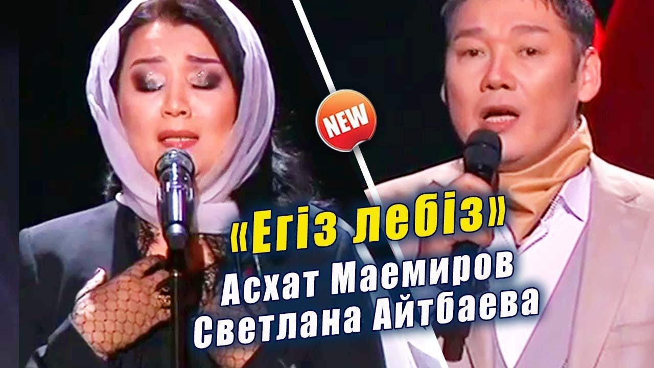 🔔 Светлана Айтбаева, Асхат Маемиров,  «Егіз лебіз»