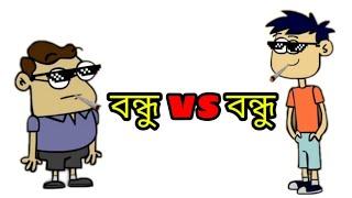 Bangla Funny Jokes   Friend vs Friend। Bangla Funny Dubing Cartoon । New Bangla Jokes 2018 (Today)