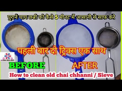 चाय छनी कैसे साफ करें -Tea Strainer / Chai channi ko kaise Saaf Kare-kitchen Tips For Cleaning