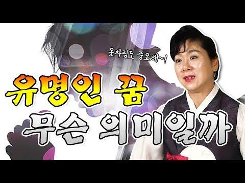 [대구점집][대구유명한점집][대구용한점집] 유명인 꿈 해몽 / 대통령 꿈 연예인 꿈 의미