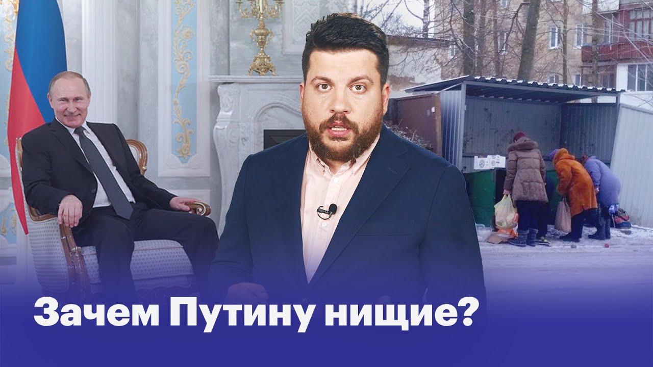 Зачем Путину нищие?