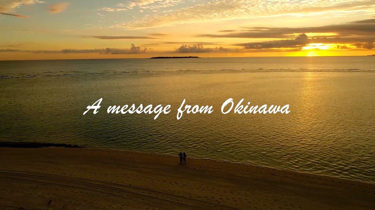 沖縄からのメッセージ|沖縄観光コンベンションビューロー