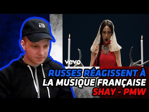 RUSSIANS REACT TO FRENCH MUSIC | SHAY - PMW | REACTION