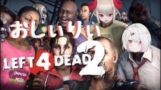 [LIVE] 【Left 4 Dead 2】👻2人は、おしぃりぃ🍼♯1【にじさんじゲーマーズ】