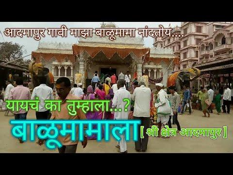 Sant balumama mandir mumbai Images, Photo Gallery ...
