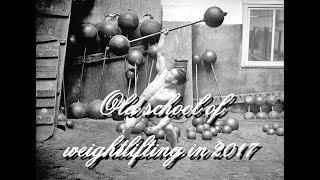Old school of weightlifting in 2017 Старая школа техники тяжелой атлетики в 2017