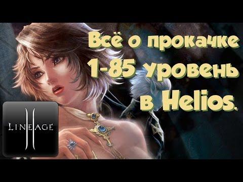 Lineage 2: Helios - Всё о прокачке 1-85 уровень