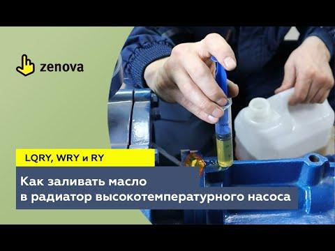 Как правильно заливать масло в насосы RY (для доливки используйте любое моторное масло)