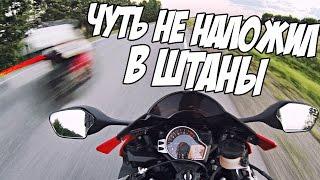 Байкер пролетел на мотоцикле - чуть не наложил в штаны :D