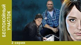 Беспокойный Участок. 2 серия. Детектив и Мелодрама 2 в 1. Сериал Star Media
