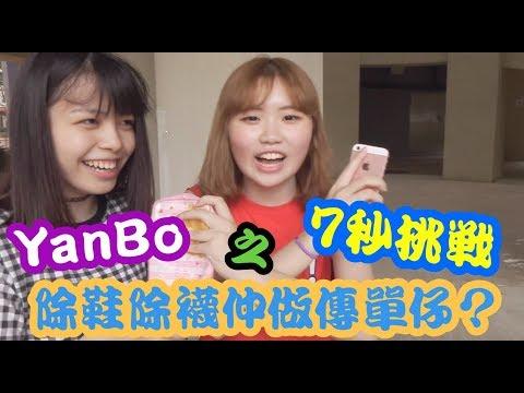 【YanBo】♧7秒挑戰(7 Seconds Challenge)♧除鞋除襪仲做傳單仔?