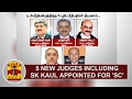 5 new judges including sk kaul appointed for supreme court thanthi tv