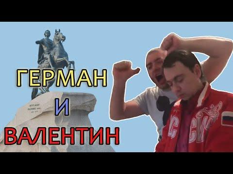 Встреча Валентина и Германа - Не Tupa Splash