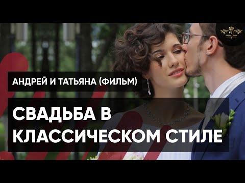 Видеосъемка и монтаж Свадебного фильма - Видеостудия VIP Production