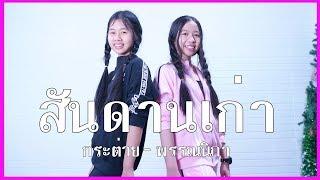 สันดานเก่า - กระต่าย พรรณนิภา Dance Cover By น้องวีว่า พี่วาวาว | Wow Sister Toy