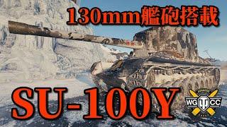 【WoT:SU-100Y】ゆっくり実況でおくる戦車戦Part811 byアラモンド