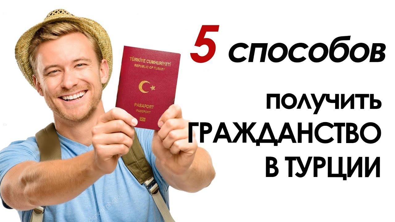Как получить гражданство россии гражданину турции форум