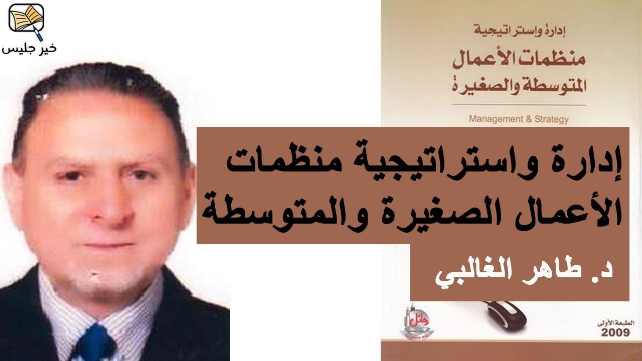 ملخص كتاب إدارة واستراتيجية الأعمال الصغيرة والمتوسطة - طاهر محسن الغالبي