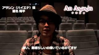 ハイエナ役を演じた星名陽平さんよりコメントを頂きました! 映画『アサ...