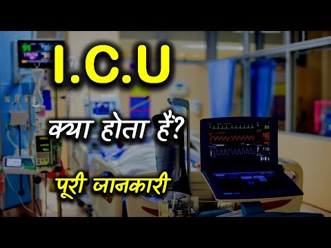 What Is ICU With Full Information? – [Hindi] – Quick Support