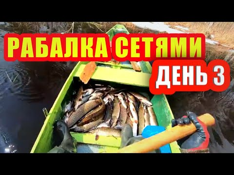 Весенняя Рыбалка сетями