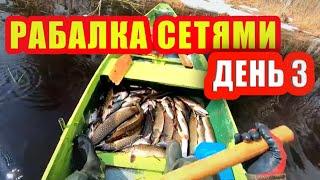 Весенняя Рыбалка сетями на Лесном Озере День 3