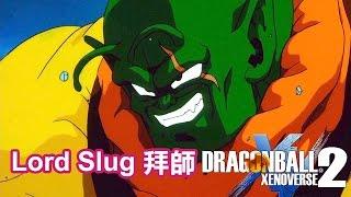 lord slug 拜師 dragon ball xenoverse xv2 英文字幕
