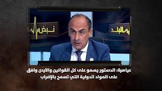 عياصرة: الدستور يسمو على كل القوانين والاردن وافق على المواد الدولية التي تسمح بالإضراب