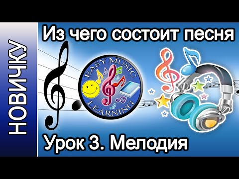 Из чего состоит песня на примере. Урок 3 - Мелодия   Новичку   Easy Music Learning