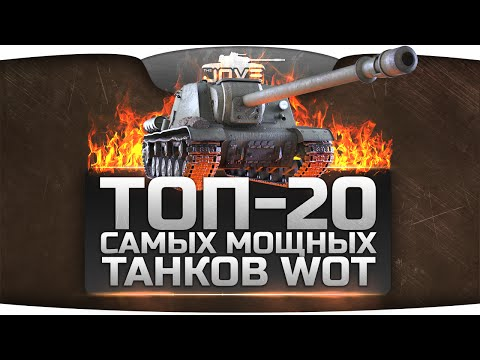 WORLD OF TANKS на PS4 (Танки на Playstation 4)