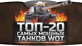 Обзор ТОП-20 самых мощных танков World Of Tanks. [Часть 1]