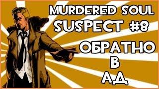 Прохождение игры Murdered: Soul Suspect - Обратно в Ад #8 ФИНАЛ!