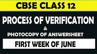 CBSE BOARD RE-EVALUATION OF MARKS 2018,CBSE BOARD VERIFICATION OF MARKS CLASS 12,CBSE BOARD RECHECK