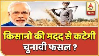 मोदी सरकार की बड़ी योजना: अप्रैल तक किसानों के खाते में 2-2 हजार रुपये की 2 किश्त भेजी जाएगी