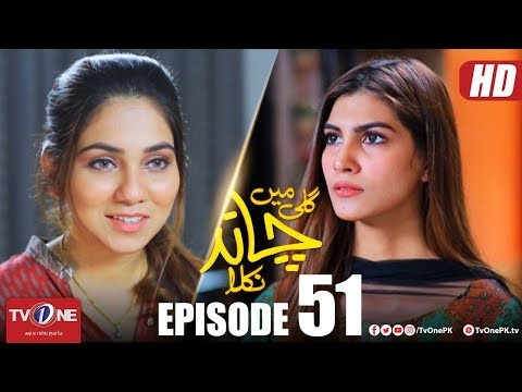 Gali Mein Chand Nikla | Episode 51 | TV One Drama | 13 March 2018