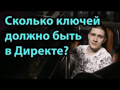 Сколько ключевых слов должно быть в Яндекс Директ?