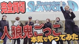 Travis japan 【Secret Demon Tag】Who's the demon!? All members become paranoid!