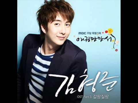 [MP3] [Hooray for Love OST] 갈팡질팡 - Kim Hyung Joon (SS501)