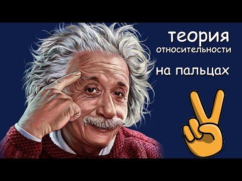 Теория относительности на пальцах от Стивена Хокинга